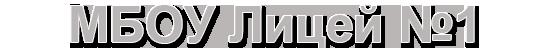 Официальный сайт МБОУ Лицей № 1